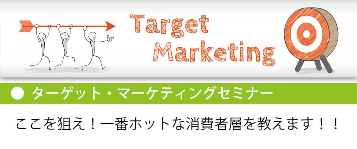 ターゲットマーケティング