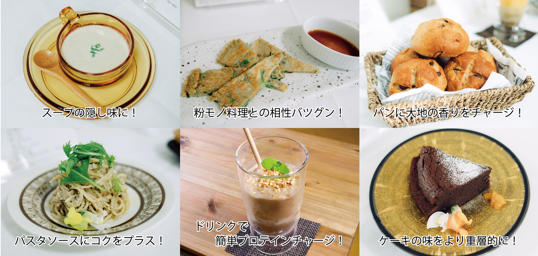 粉物料理との相性抜群 パンに香ばしい香りを スープの隠し味や出汁に パスタソースにコクをプラス ドリンクでプロテインチャージ ケーキの味をより重層的に